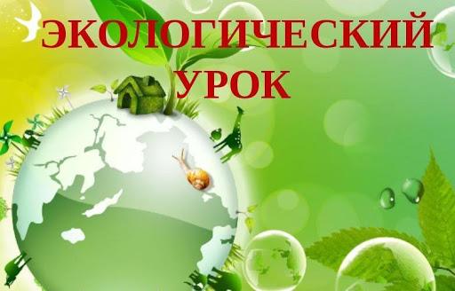 #Всероссийский урок «Эколята – молодые защитники природы»