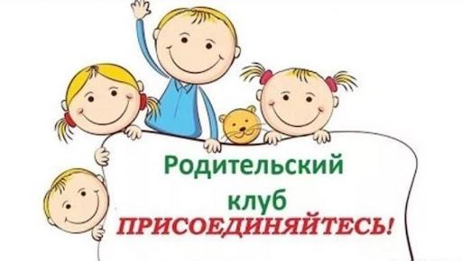 Для Вас, родители! Или совместная работа ДОУ и семьи по вопросам экологического воспитания дошкольников посредством дистанционных родительских клубов