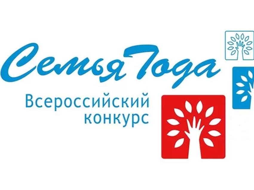 Итоги Всероссийского конкурса «Семья года» 2020.